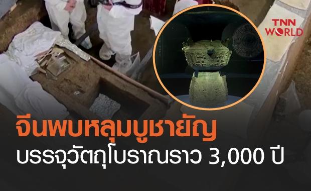 ตะลึง! จีนพบหลุมบูชายัญ บรรจุวัตถุโบราณราว 3,000 ปี
