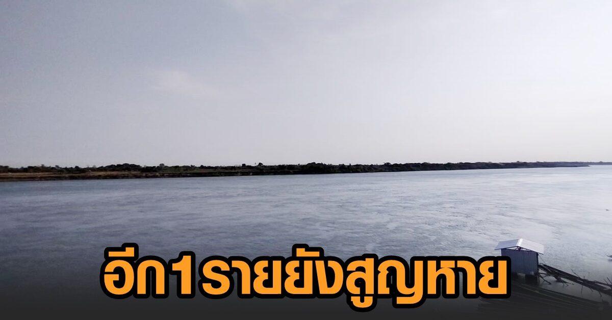 คืบหน้า เหตุเรือล่มแม่น้ำโขง สปป.ลาวช่วยเหลือ 4 คนไทย ส่งกลับประเทศแล้ว พบศพ 1 ราย อีก 1 ยังสูญหาย