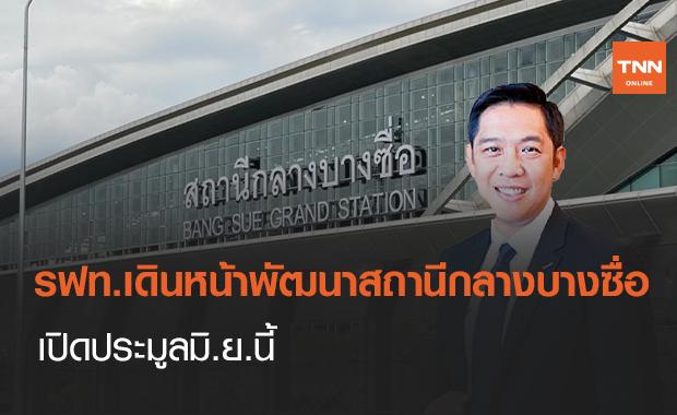 รฟท.เดินหน้าพัฒนาสถานีกลางบางซื่อเปิดประมูลมิ.ย.นี้