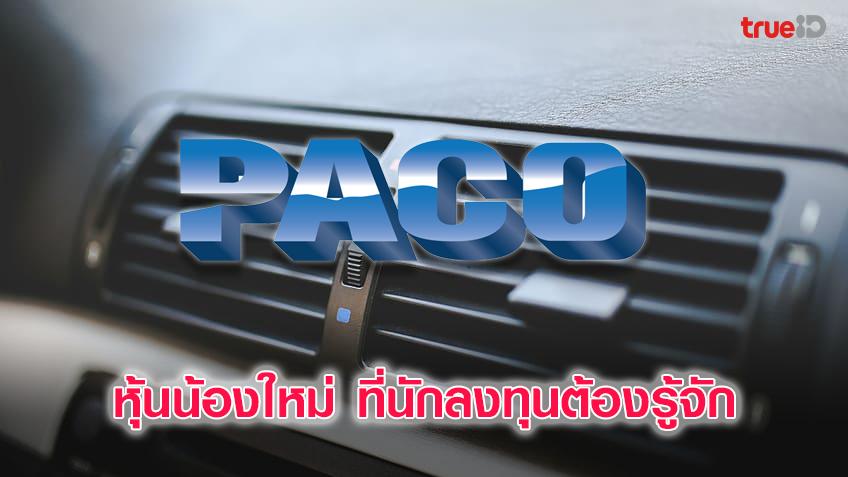 PACO หุ้นน้องใหม่ ที่นักลงทุนต้องรู้จัก