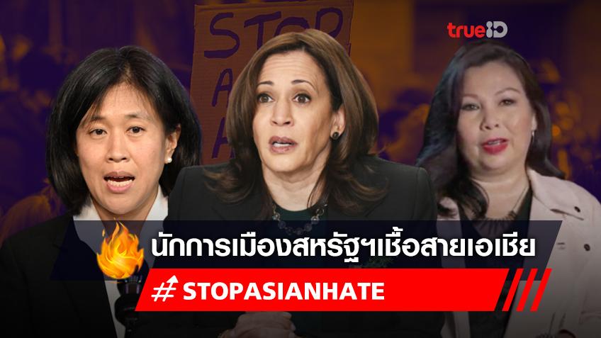 หยุด #StopAsianHate ก่อน แล้วมารู้จักนักเมืองหญิง เชื้อสายเอเชียกันดาวเด่น