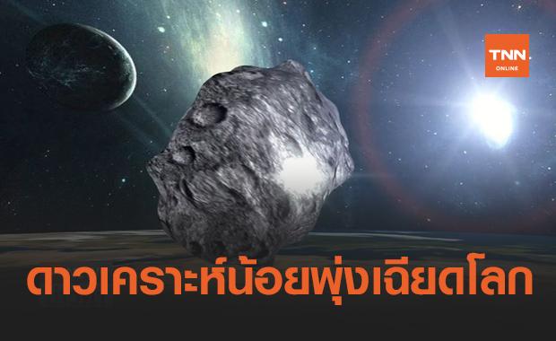"""เปิดภาพ """"ดาวเคราะห์น้อย"""" ขนาดใหญ่ พุ่งเฉียดโลกที่สุดแห่งปี!"""