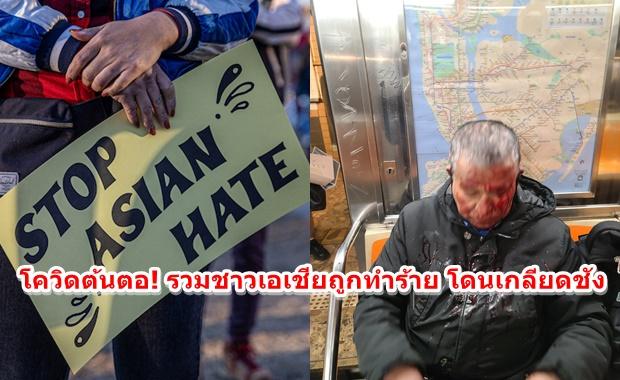 โควิดต้นตอ!  รวมชาวเอเชียถูกทำร้าย โดนเกลียดชัง