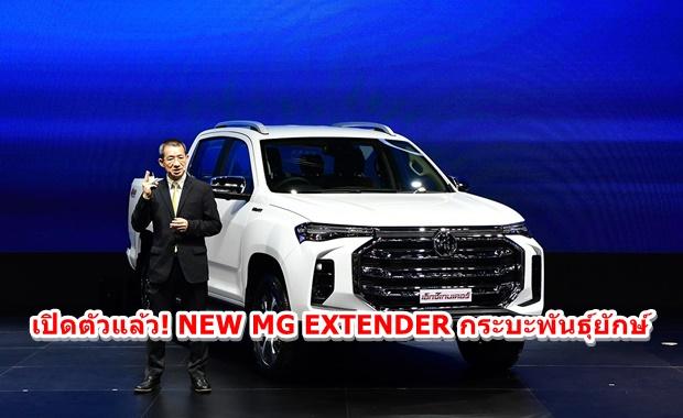 motor show 2021 : เปิดตัวแล้ว! NEW MG EXTENDER กระบะพันธุ์ยักษ์