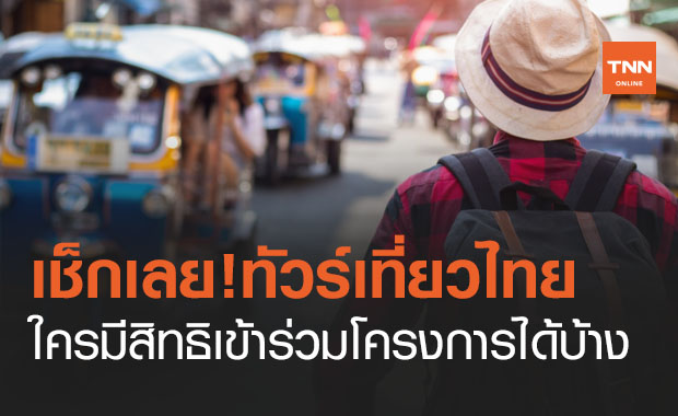 ทัวร์เที่ยวไทย แจกเงินไม่เกิน 5,000 บาท ใครมีสิทธิเข้าร่วมโครงการได้บ้าง