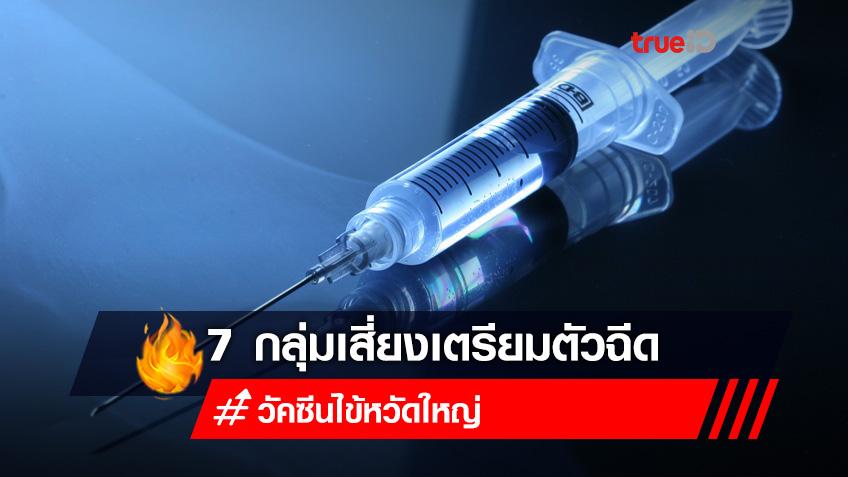 """7 กลุ่มเสี่ยงเตรียมตัวฉีด """"วัคซีนไข้หวัดใหญ่"""" เริ่มวันไหนเช็กที่นี่!"""