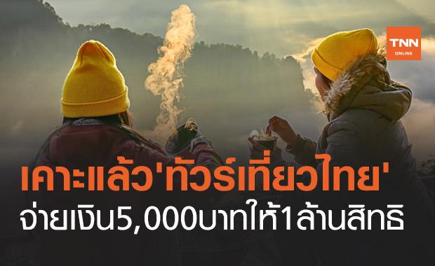 มติครม.เคาะ 'ทัวร์เที่ยวไทย' จ่ายไม่เกิน 5,000 บาท ให้ประชาชน 1 ล้านสิทธิ