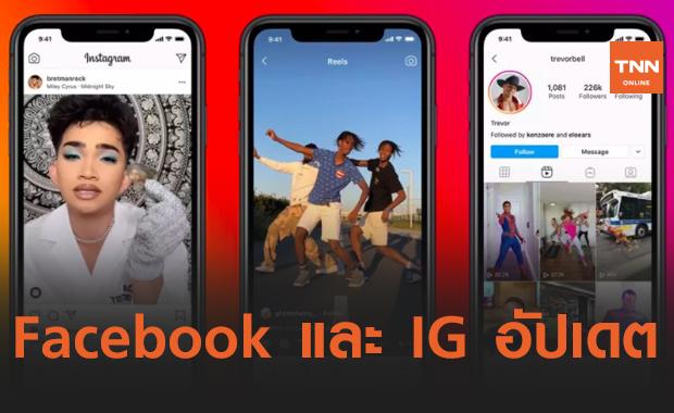 Facebook กับ Instagram อัปเดตใหญ่ในไทย อัปเดตฟีเจอร์ Stories แบบจัดเต็ม !!