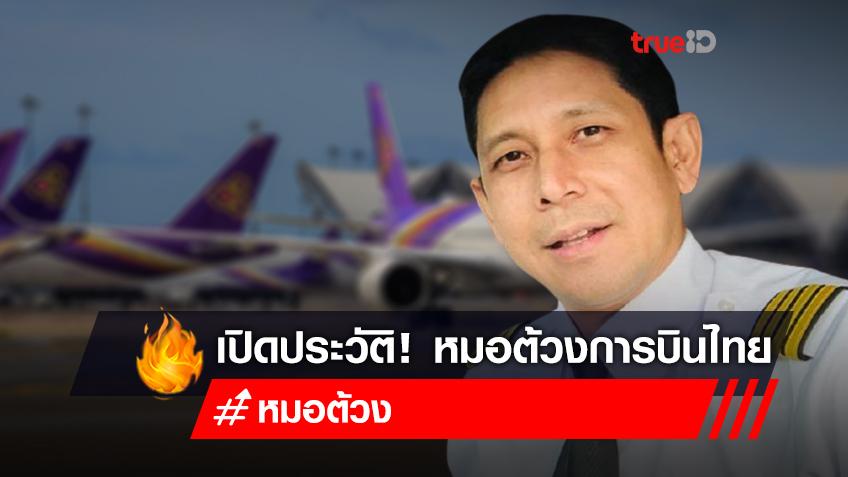"""เปิดประวัติ """"หมอต้วง"""" อดีตกัปตัน ผู้แฉการบินไทย"""