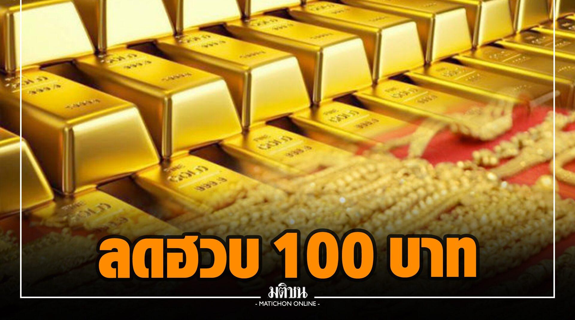 ราคาทองคำเช้านี้ เปิดตลาดลดฮวบ 100 บาท