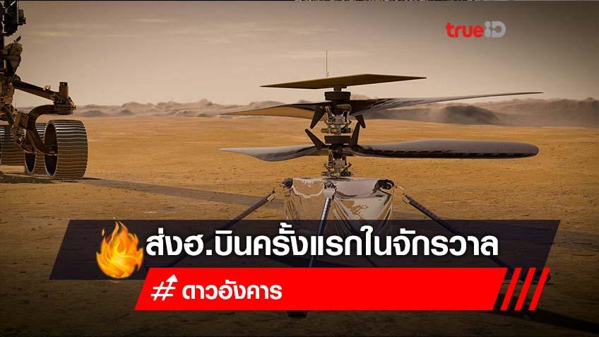 """ดาวอังคาร ภารกิจสำคัญของ Nasa ส่งเฮลิคอปเตอร์ """"อินเจนนูอิตี"""" (Ingenuity) ขึ้นบินสำรวจ 8 เม.ย.นี้"""