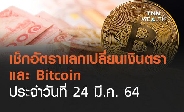เช็กอัตราแลกเปลี่ยนเงินตรา และ Bitcoin 24 มี.ค. 64