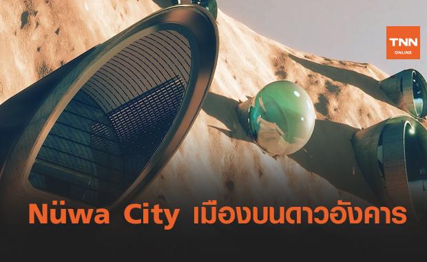 Nüwa City เมืองบนดาวอังคาร แนวคิดการตั้งถิ่นฐานใหม่ของมนุษย์ในปี 2100