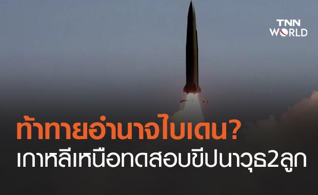 """ท้าทายอำนาจ? เกาหลีเหนือ ทดสอบขีปนาวุธครั้งแรกในสมัย """"ไบเดน"""""""