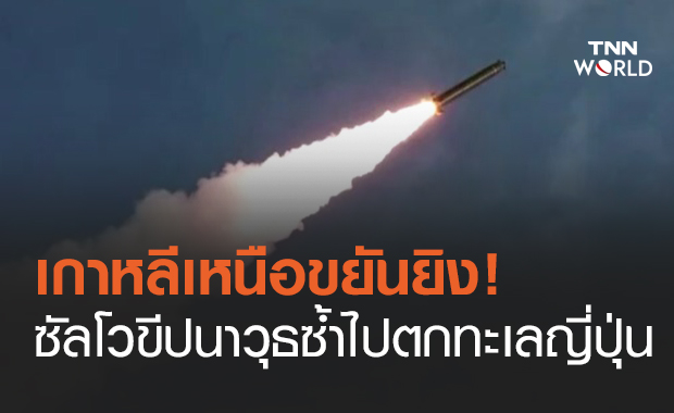 ขยันยิง! เกาหลีเหนือทดสอบขีปนาวุธอีก 2 ลูกตกในทะเลญี่ปุ่น