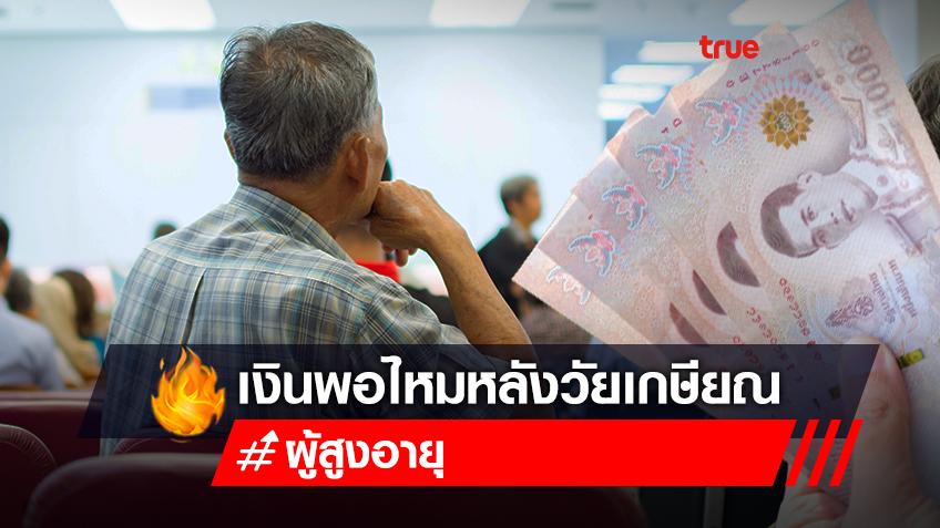แก่ก่อนรวย! ห่วงผู้สูงอายุไทยเงินไม่พอใช้หลังเกษียณ