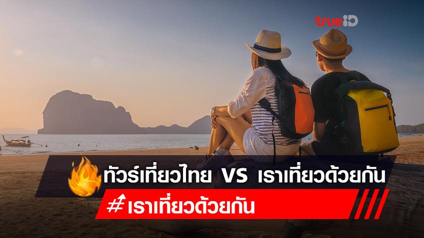 ทัวร์เที่ยวไทย VS เราเที่ยวด้วยกัน เหมือนหรือต่าง ใครได้ใช้สิทธิ?