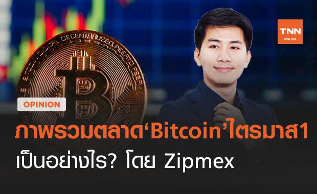 ภาพรวมตลาด Bitcoin ในไตรมาส1 เป็นอย่างไร? โดย Zipmex