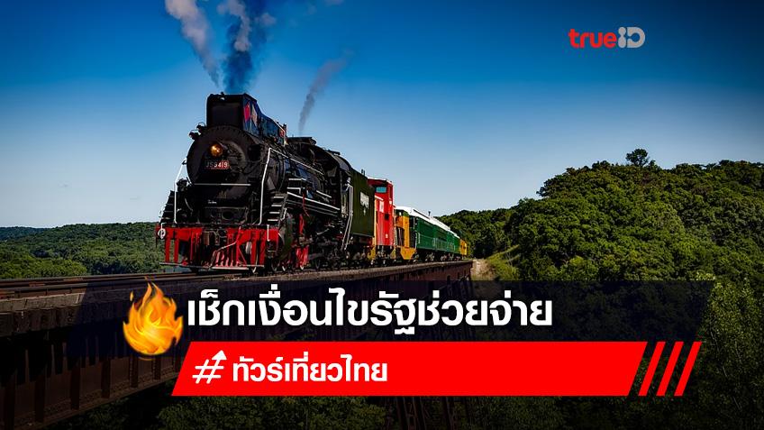 """""""ทัวร์เที่ยวไทย"""" เช็กเงื่อนไขรัฐช่วยจ่ายค่าเที่ยว 5,000 บาท 1 ล้านสิทธิ"""