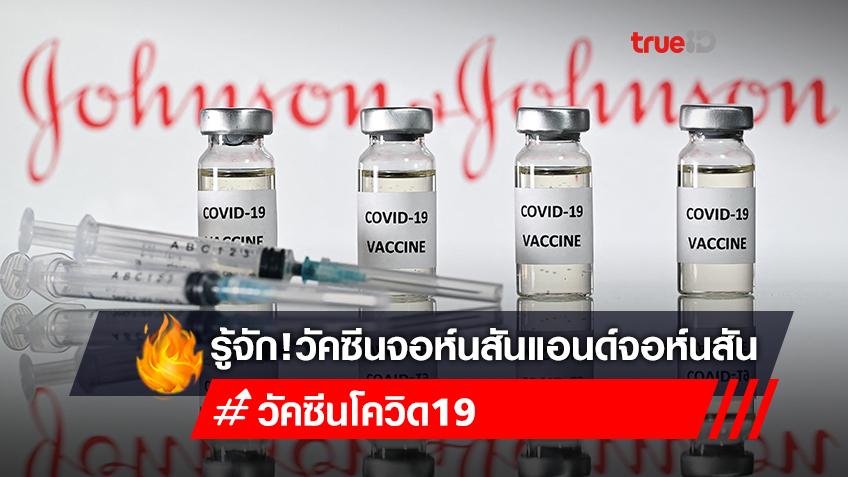 """รู้จักวัคซีนโควิด-19 """"จอห์นสันแอนด์จอห์นสัน"""" ฉีดเข็มเดียวรู้เรื่อง!"""