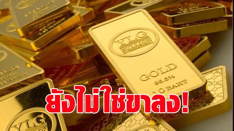 วายแอลจีชี้ทองคำยังไม่ใช่ขาลง แต่ระยะสั้นต้องระวังความเสี่ยงแกว่งตัวปรับลดลง