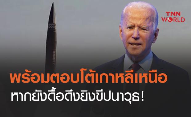 """""""ไบเดน"""" ประกาศพร้อมตอบโต้หากเกาหลีเหนือยังดื้อดึงยิงขีปนาวุธ"""