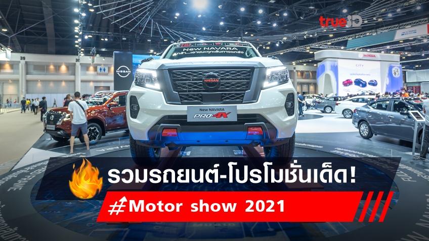 Motor show 2021 : รวม รถยนต์-โปรโมชั่นโดนใจฝ่าโควิด! มีอะไรเด็ดบ้าง ?