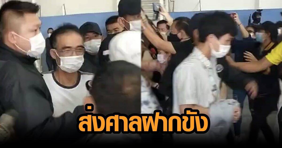 คุมตัว หลงจู๊สมชาย-ลูก ส่งศาลฝากขัง ตร.ค้านประกัน มั่นใจหลักฐานเอาผิดได้