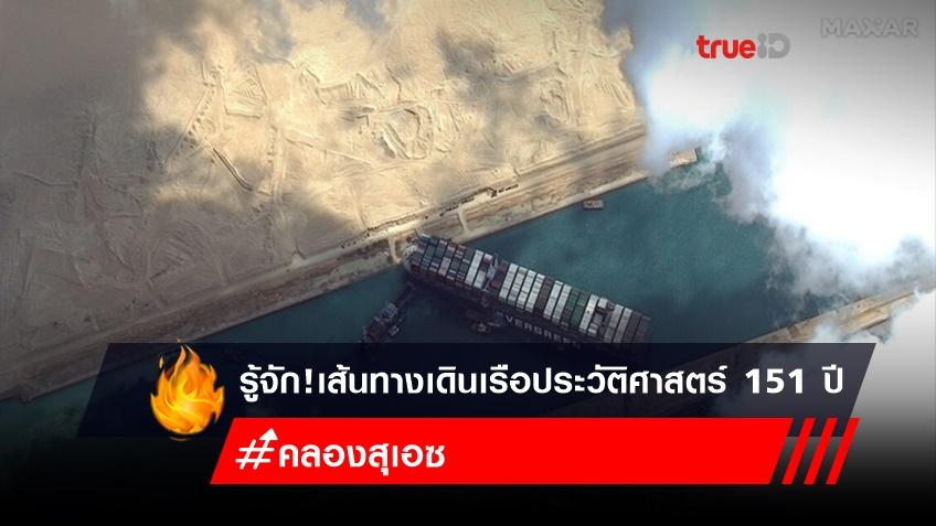 รู้จัก 'คลองสุเอซ' เส้นทางเดินเรือประวัติศาสตร์ 151 ปี