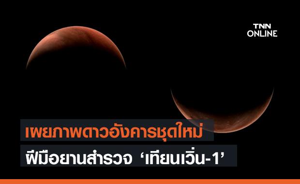"""จีนเผยภาพถ่าย """"ดาวอังคาร"""" ชุดใหม่ ฝีมือยานสำรวจอวกาศ """"เทียนเวิ่น-1"""""""