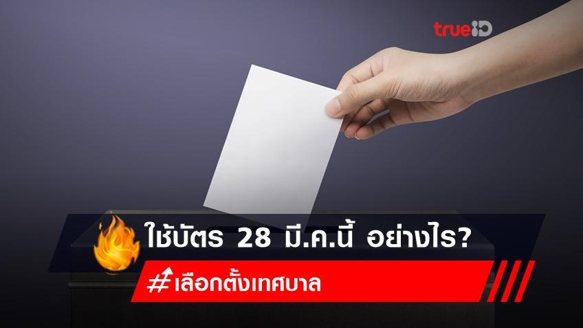 เช็กให้ชัวร์! ใช้บัตร เลือกตั้งเทศบาล 28 มี.ค.2564 นี้ อย่างไร ?