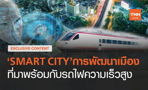 """""""สมาร์ทซิตี้"""" การพัฒนาเมืองที่มาพร้อมกับรถไฟความเร็วสูง (ตอน 8)"""