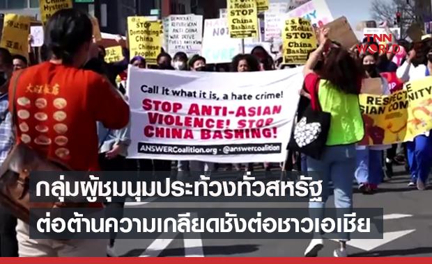 ผู้ประท้วงชุมนุมต่อต้านความรุนแรงต่อชาวเอเชียทั่วสหรัฐฯ