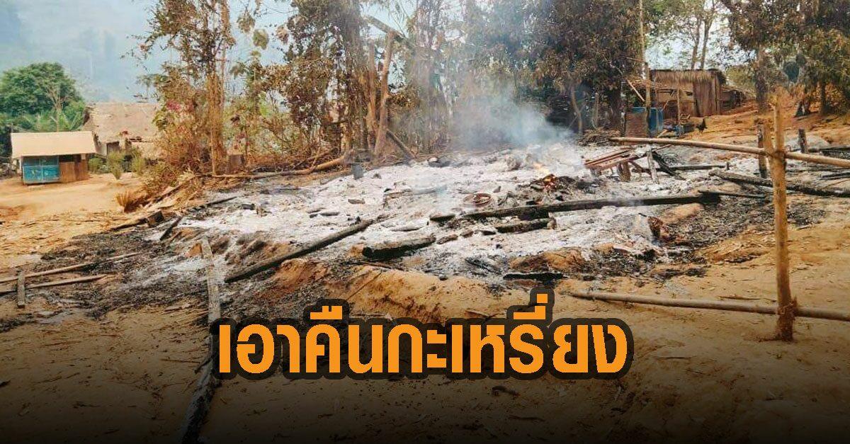 เผยกองทัพเมียนมาทิ้งระเบิดฐานที่มั่นกะเหรี่ยง KNU เหตุโดนโจมตีก่อน