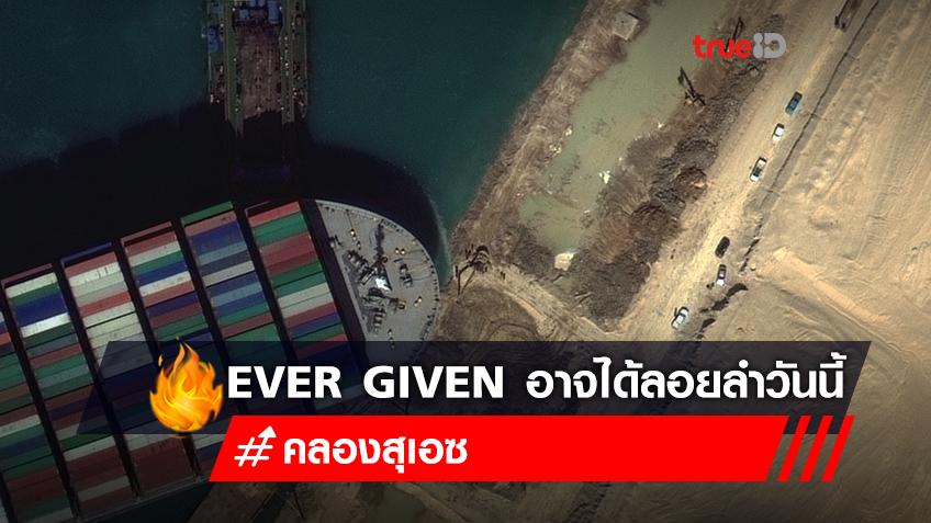 เรือสินค้ายักษ์ขวาง 'คลองสุเอซ' อาจลอยลำได้ในวันนี้