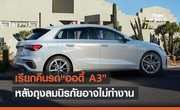 เรียกคืนรถ Audi A3 ปมถุงลมนิรภัยไม่ทำงาน