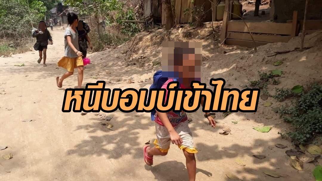กะเหรี่ยง 3,000 คน อพยพเข้าเขตไทยหลังมีข่าวกองทัพเมียนมาจะส่งเครื่องบินทิ้งบอมม์อีก