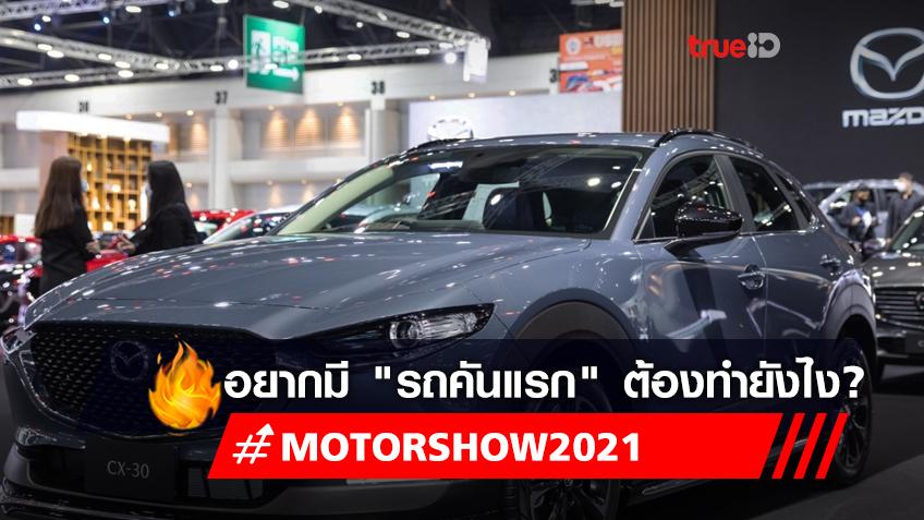 """ไปงาน """"Motor Show 2021"""" แล้วอยากมี """"รถคันแรก"""" ต้องทำไง?"""