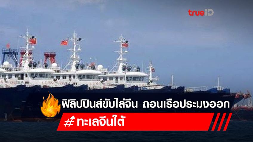 ฟิลิปปินส์ส่งเครื่องบินขับไล่จีน ถอนกองเรือออกในทะเลจีนใต้