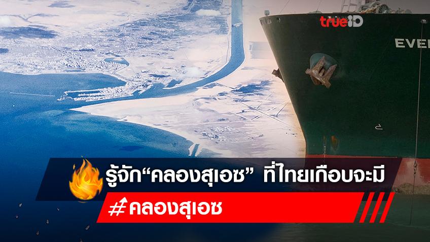 """เปิดประวัติ """"คลองสุเอซ"""" คลองสำคัญของโลก ที่ไทยเกือบจะมีบ้าง"""