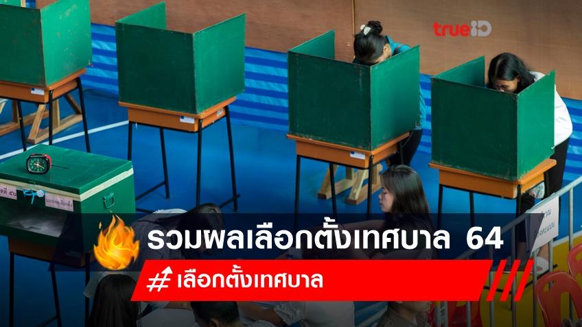 รวม ผลเลือกตั้งเทศบาล 2564