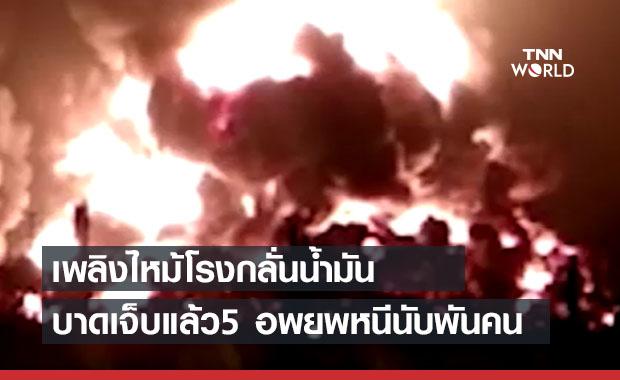 ระทึก! ไฟไหม้โรงกลั่นน้ำมันในอินโดฯ เจ็บ 5 อพยพหนีเกือบพันคน