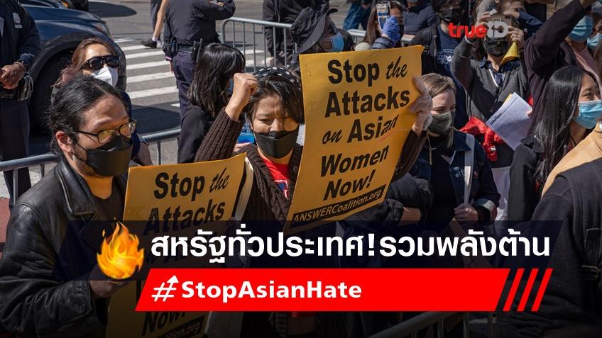 ต้านอีก! ชาวอเมริกันทั่วประเทศ รวมพลังชุมนุมต้านความเกลียดชังคนเอเชีย