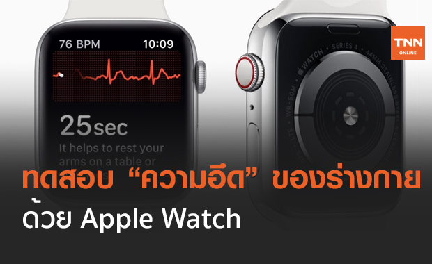 "Apple Watch อาจใช้ทดสอบ ""ความอึด"" ของร่างกายได้"