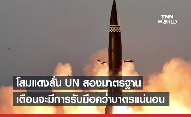"""เกาหลีเหนือ กล่าวหา UN """"สองมาตรฐาน"""" ปมทดสอบขีปนาวุธ"""