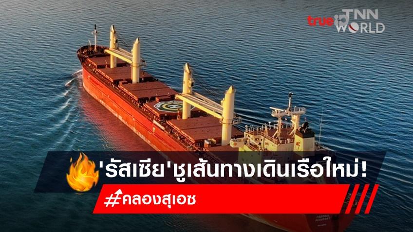 Ever Given เปิดช่อง! 'รัสเซีย'ชูเส้นทางเดินเรือใหม่แทน 'คลองสุเอซ'