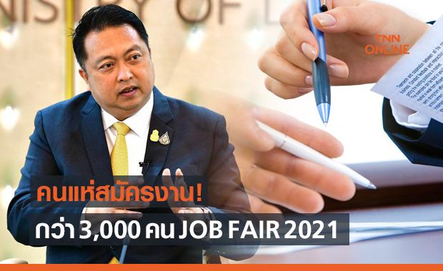 BANGKOK JOB FAIR 2021 สองวันคนสมัครงานกว่า 3 พันครั้ง ผู้เข้าร่วมงานกว่า 5 พันคน