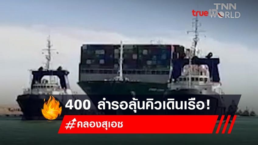400 ลำรอลุ้นคิวเดินเรือ! หลัง'Ever Given'ลอยลำ หลุดขวางคลองสุเอซ