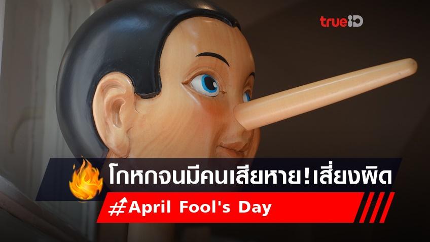 'April Fool's Day' 1 เมษายน วันโกหก หากมีคนเสียหาย เสี่ยงผิด พรบ.คอมพิวเตอร์ ได้