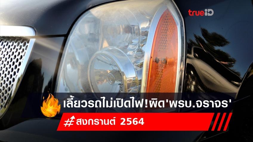 สงกรานต์ 2564 : ลืมกันหรือยัง ? เลี้ยวรถไม่เปิดไฟ ผิด พ.ร.บ.จราจร
